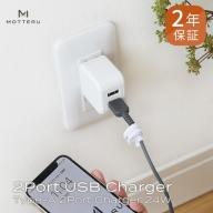 MOTTERU(モッテル) 旅行先でも高速充電ができる 軽量&コンパクト USB Type-A×2ポートAC充電器合計4.8A(2.4A+2.4A)出力 2台同時充電  軽量 急速充電2年保証(MOT-AC48U2) ホワイト