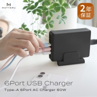 MOTTERU(モッテル) 1台でスマホやタブレットなど6台同時充電 USB Type-A×6ポート AC充電器60W 2年保証(MOT-AC60U6)ブラック