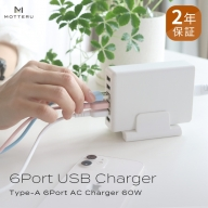 MOTTERU(モッテル) 1台でスマホやタブレットなど6台同時充電 USB Type-A×6ポート AC充電器60W 2年保証(MOT-AC60U6)ホワイト