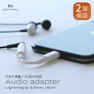 MOTTERU(モッテル) イヤホンジャックがない機種でも有線イヤホンが使える Lightning-3.5mmミニプラグ イヤホン変換ケーブル iPhone 2年保証(MOT-LTAUX01)ホワイト
