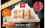 010B615 【期間限定】タワラ印一粒のかほり 生活応援 14kg(2kg×7袋)お米 緊急支援品 10kg以上 訳あり 増量 随時発送