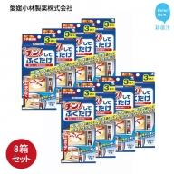 愛媛小林製薬「チン!してふくだけ 3枚入」を8箱まとめて!