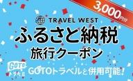 【茨城県つくばみらい市】ふるさと納税旅行クーポン(3,000円分)