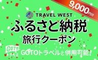 【茨城県つくばみらい市】ふるさと納税旅行クーポン(9,000円分)