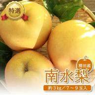 SA0046 刈屋産 南水梨 約3kg(6~9玉入)