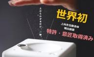 アルコール除菌ディスペンサー、リキッドジェット(天平模様デザイン)