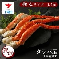 ◇極太タラバ足1.5kg 北海道加工◇