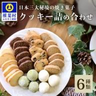 【日本三大秘境で作られた人気のクッキー】クッキー詰合わせ(8種類)【ギフト箱入り】