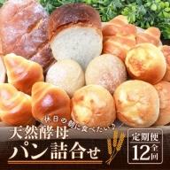 【12か月定期便】休日の朝に食べたい天然酵母パン詰合せ【日本三大秘境 椎葉村の人気ベーカリー】