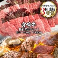 受賞歴多数!! 宮崎牛「モモ・肩ロース」焼肉セット【合計900g】