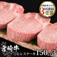 受賞歴多数!! 宮崎牛 ヒレステーキ 150g×3【合計450g】オススメ