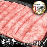 受賞歴多数!! 宮崎牛 ローススライス 500g【すきやき・しゃぶしゃぶ】