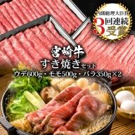 受賞歴多数! 宮崎牛「ウデ・モモ・バラ」すき焼きセット【合計1.8Kg】