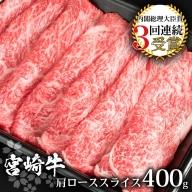 受賞歴多数!! 宮崎牛 肩ローススライス400g【おすすめの牛肉】