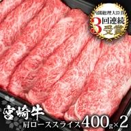 受賞歴多数!! 宮崎牛 肩ローススライス800g【おすすめの牛肉】