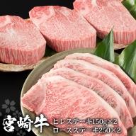 受賞歴多数!! 宮崎牛 ステーキセット【ヒレ・ロース】合計800g