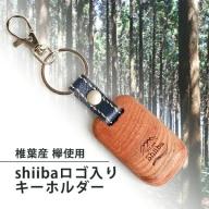【椎葉産 欅使用】shiibaロゴ入り キーホルダー(大)【オンリーワンの逸品】