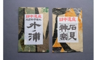 1356.「日本遺産」外ノ浦/石見神楽の関連葉書 (柄葉書9枚、無地葉書5枚)