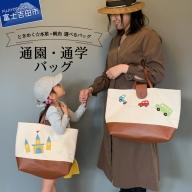 本革×帆布 通園・通学バッグ 「汽車と車」「トランプとお城」