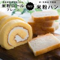 Z-845 米粉ロールと米粉パンのセット