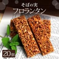 【訳あり】 椎葉スウィーツ 「菓te-ri」 そばの実 フロランタン 20個 日本三大秘境 椎葉村の人気スイーツ 焼き菓子