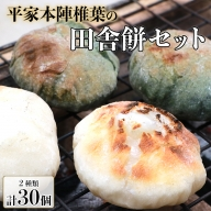 【椎葉産もち米使用】椎葉の田舎餅セット よもぎ餅15個 白餅15個