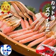 生冷凍 カット済 ズワイガニ カニセット 1.2kg■