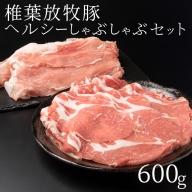 【予約受付】椎葉放牧豚ヘルシーしゃぶしゃぶセット 計600g