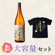 B-509-3 芋焼酎『六代目百合(25度)』 1800ml 2本+Tシャツ(Lサイズ) セット