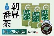 宇治・水出し朝昼番茶ティーバッグ 10g×20個入×3袋