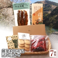 【定番】椎葉特産品スペシャルセット【甘露煮・スイーツ・梅干し・加工品等】