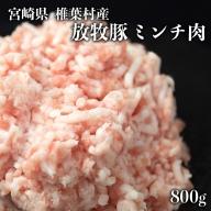 【予約受付】椎葉放牧豚 旨みの詰まった 幻のミンチ【合計 800g】多用途 便利