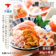 【定期便 全6回】北海道といえば!海鮮丼の具 60g×4個セット