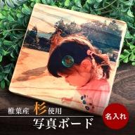 【椎葉産 杉使用】写真ボード(小) 一生に一度の宝物【オンリーワンの逸品】
