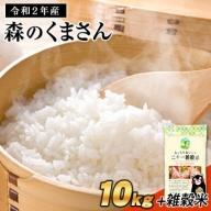 令和2年産 森のくまさん 10kg 熊本 県産 白米 10kg +国産雑穀米 令和2年 精米 御船町 《3-7営業日以内に順次出荷(土日祝除く)》