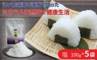 【A-585】平釜炊き自然塩5袋セット