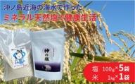 【B3-008】平釜炊き自然塩5袋と八木山産米1kgセット