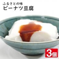 W-4801/ふるさとの味 ピーナツ豆腐