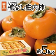 SA0285 酒田の秋の味覚 あまくて美味しい庄内柿 秀品 約5kg(29~36玉入)