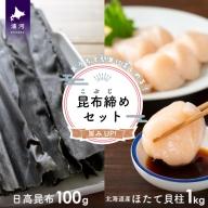 良質な日高昆布(100g)と北海道産ホタテ(1kg)の昆布締めセット[B15-950]