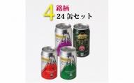 [No.5565-0505]御殿場高原ビールバラエティ24缶セット