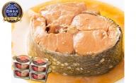 【マルヤ水産】宮城県産銀鮭の醤油煮缶詰 180g×4缶セット