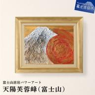 富士山溶岩パワーアート「天陽芙蓉峰(富士山)」
