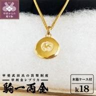 K18 甲斐武田氏の貨幣制度-甲州金 駒一両金 レプリカ