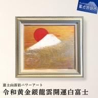 富士山溶岩パワーアート「令和黄金銀龍雲開運白富士」