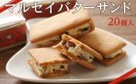 【六花亭(夏期・冷蔵)】マルセイバターサンド20個入