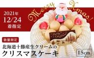 【2021年12月24日着指定】数量限定北海道十勝産生クリームのクリスマスケーキ15cm