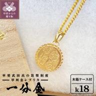 K18 甲斐武田氏の貨幣制度-甲州金 一分金