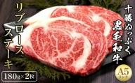 『十勝ぬっぷく黒毛和牛 (A5)』リブロースステーキ 180g(2枚)