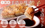 十勝産「手造り生餃子」 3点セット(工場直送60個入り)